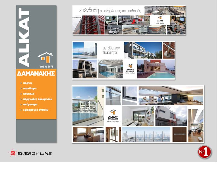 ALKAT SA, New Branding, logo & corporate id design, showroom graphics design, broshure & folder design