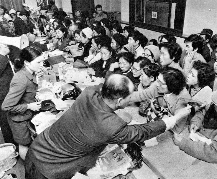 1973年12月14日、「デマに踊った5000人」愛知県の豊川信用金庫支店で取り付け騒ぎが起こった。豊川市の本店ほか8支店に波及。同日中に4890人に14億200万円を支払い、騒ぎは収まったが、女子高校生の冗談からのデマ騒ぎとわかった。 | showa era became far | Pinterest | Sho…