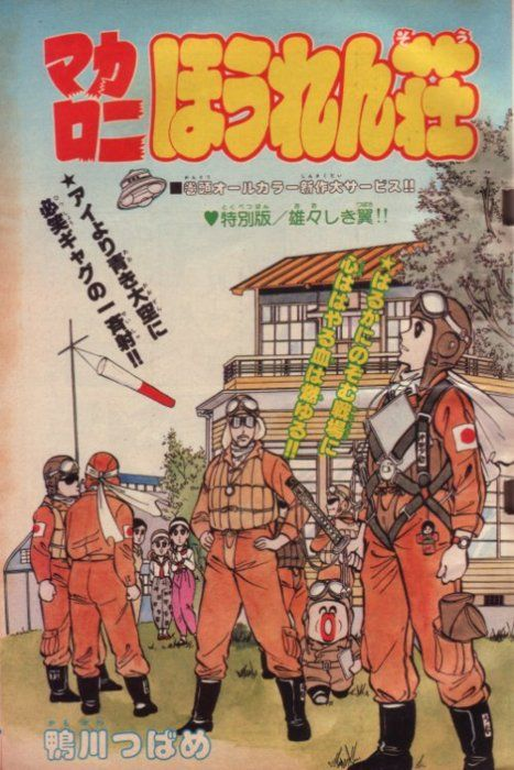 マカロニほうれん荘 - 雄々しき翼!!