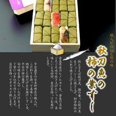 これ美味しかったです  平宗秋刀魚の柿の葉ずし  最近は鮭とサバだけじゃなくて色々あるんですね  http://ift.tt/2fwBp6C