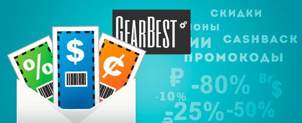 Отличные гаджеты по отличным ценам!  Купон GearBest июль-август 2015 на скидку 30% на видеорегистратор Ambarella A7LA55! http://gearbest.berikod.ru/coupon/36101/  GearBest купон июль-август 2015 на скидку 13$ на Электронные сигареты Kanger Kbox Mini 50W! http://gearbest.berikod.ru/coupon/36113/  #GearBest #купон #Berikod
