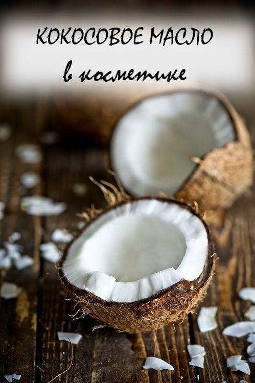 Essential Victoria's LAB, Кокосы не только вкусны, но являются источником магния, витаминов, минералов, клетчатки и незаменимых жирных кислот. Независимого от того, что вы употребляете - молоко, мякоть или масло, польза для здоровья от кокосов огромна. Более того, кокосовое масло является фантастическим ингредиентом для наружного применения круглый год.