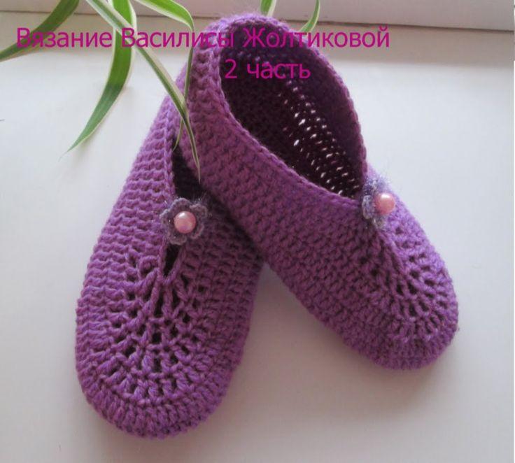 """Тапочки крючком.Тапочки """"С цветком"""".2 часть. Crochet slippers. (+playlist)"""