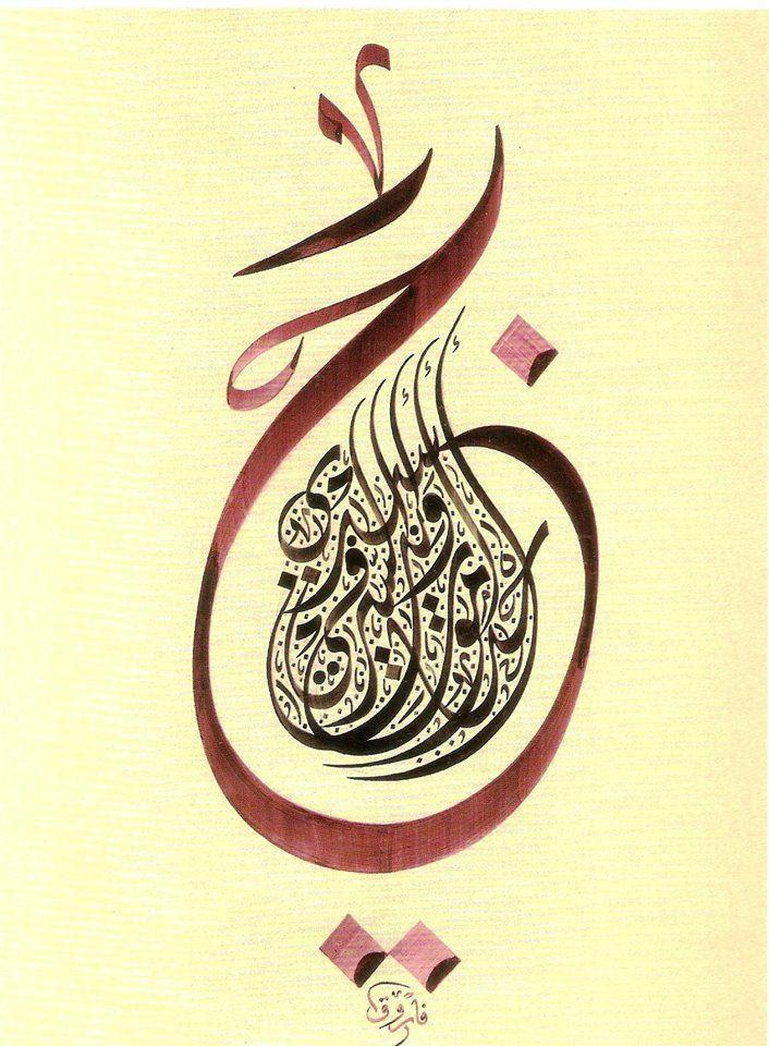 Arabic Calligraphy | خط عربي