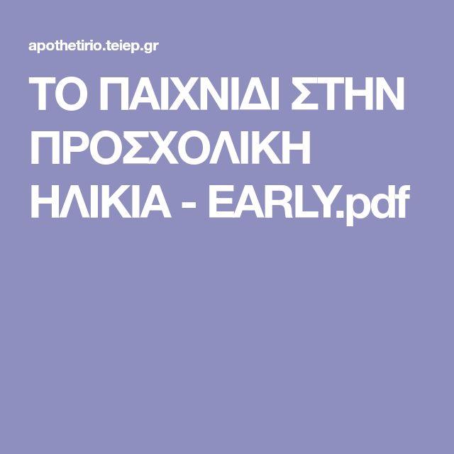ΤΟ ΠΑΙΧΝΙΔΙ ΣΤΗΝ ΠΡΟΣΧΟΛΙΚΗ ΗΛΙΚΙΑ - EARLY.pdf