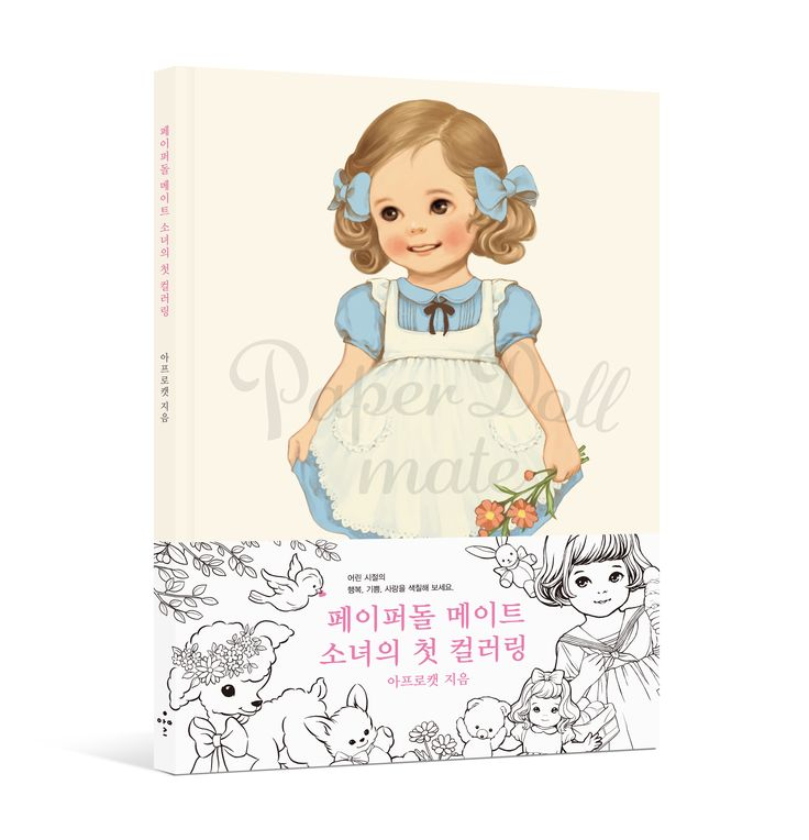 Paper doll mate Coloring book.  by afrocat