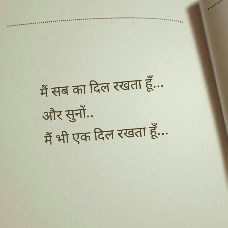 The 25 best hindi love quotes on pinterest hindi quotes - Love wallpaper thought in hindi ...