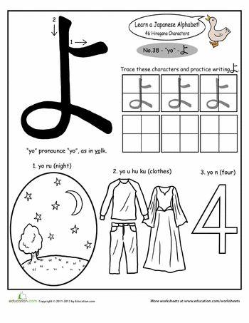 38 best Hiragana images on Pinterest Hiragana chart, Hiragana - hiragana alphabet chart