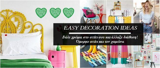 Έχεις σκεφτεί πως το σπίτι σου αντικατοπτρίζει τη διάθεσή σου και συνδέεται άμεσα με αυτήν! Για να είσαι λοιπόν πάντα χαρούμενη και να έχεις όρεξη για δημιουργία και ζωή, ήρθε η ώρα ν' αποκτήσεις το πιο ευχάριστο σπίτι. Της Ρενέ Σιδέρη Βάψε τους τοίχους με χαρούμενα χρώματα ή τοποθέτησε τις πιο ιδιαίτερες ταπετσαρίες που σου [...]