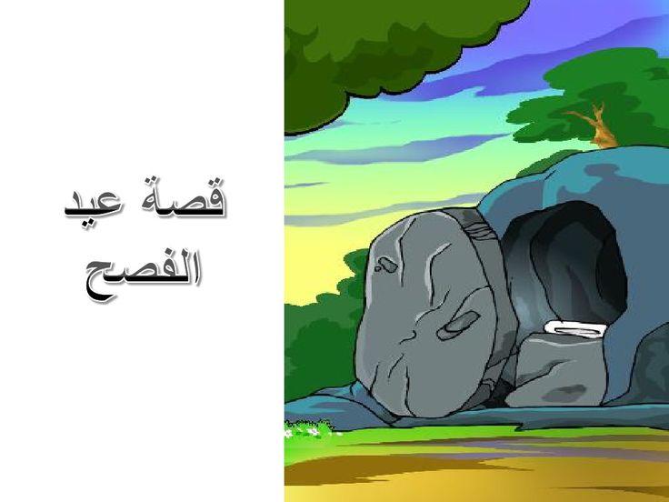 http://www.freekidstories.org/arabic/first-easter-arabic  قصة أول عيد الفصح للأطفال