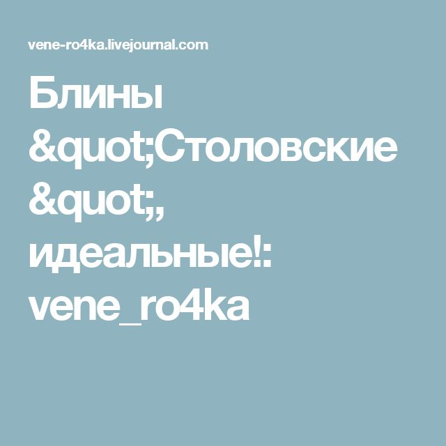 """Блины """"Столовские"""", идеальные!: vene_ro4ka"""