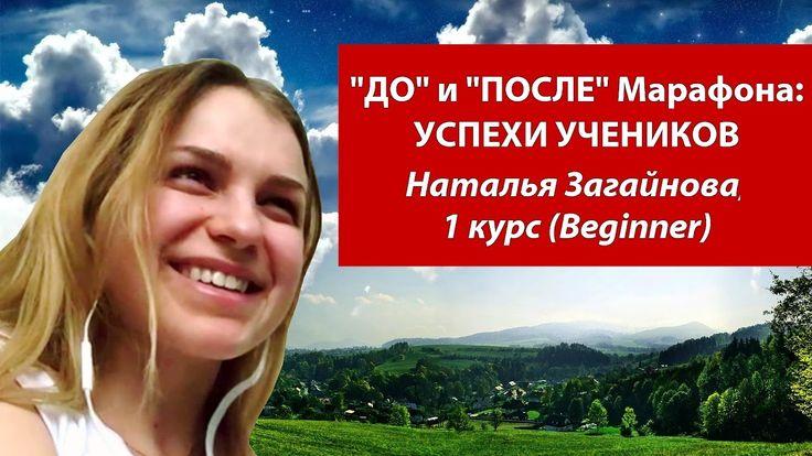 До и после Марафона успехи учеников. Наталья Загайнова. Английский для п...