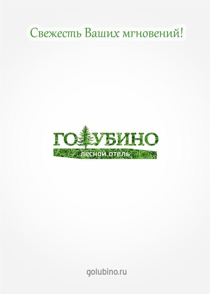 Логотип Архангельского лесного отеля ООО «Голубино» http://renouveau.ru/works/desing-work/logo/logogolubinollc.html © ООО «Ренову́» www.renovu.ru