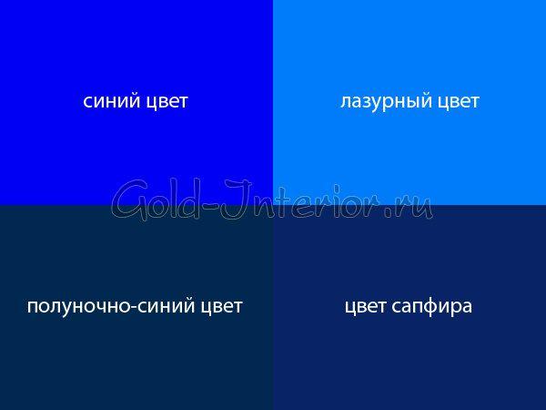 Цвет синий какой