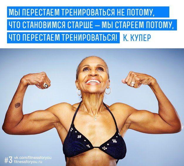 цитаты о спорте и здоровом образе жизни