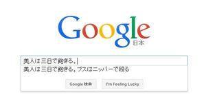 ちょ…Twitterで話題の『Google先生の気まぐれアンサー』 - NAVER まとめ