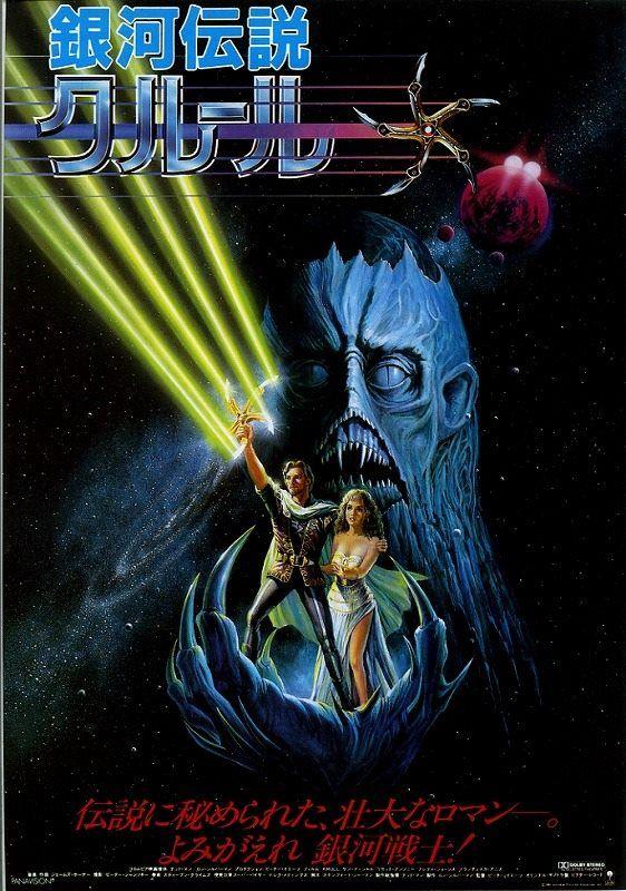 """Japanese movie poster for """"Krull"""""""
