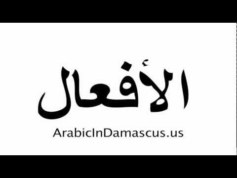 Learn Arabic Verbs a lesson with a Syrian teacher - YouTube