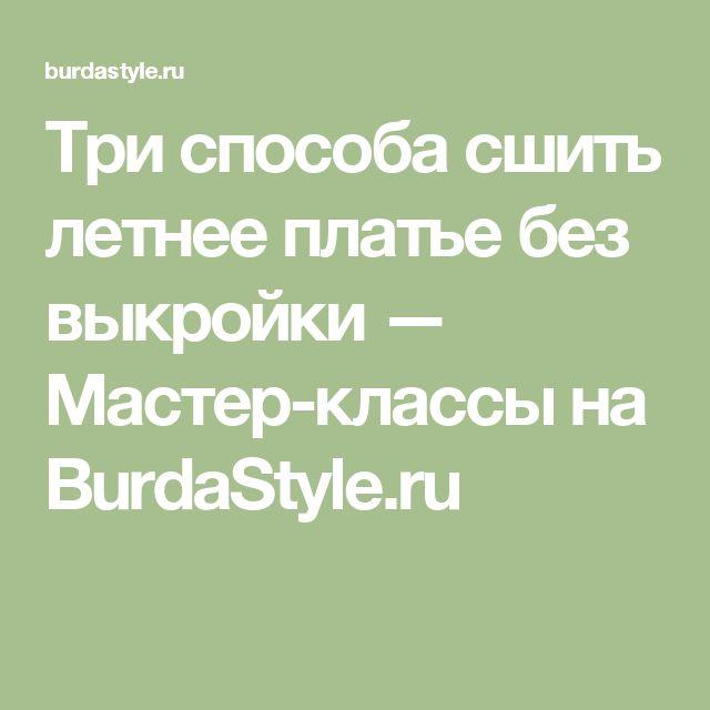 Три способа сшить летнее платье без выкройки — Мастер-классы на BurdaStyle.ru