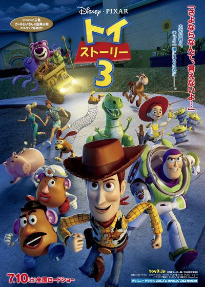 Toy Story!