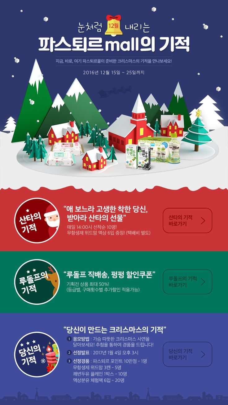 파스퇴르몰의 기적 http://www.pasteurmall.com/display/product_display/plan_mall/view.do?PM_IDX=352&SSL=Y