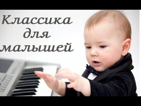 Классическая музыка для детей (Classical music for children).