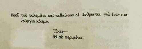 Σε περιμένω παντού - Τάσος Λειβαδίτης (Tasos Leivaditis)