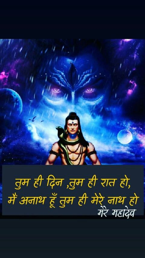 Pin by som mendole on @bholekadiwana in 2019 | Shiva hindu, Lord