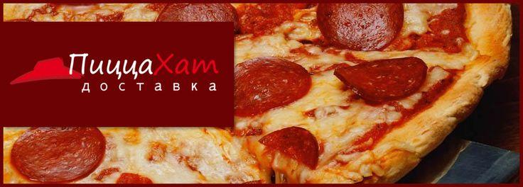 Пицца хат в санкт-петербурге доставка телефон на луначарском