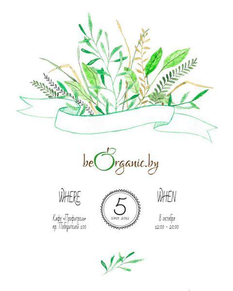 43 отметок «Нравится», 4 комментариев — beOrganic.by (@beorganicby) в Instagram: «Вот эта бесконечная нежность - пригласительный на празднование Дня рождения @beorganicby, нашего…»