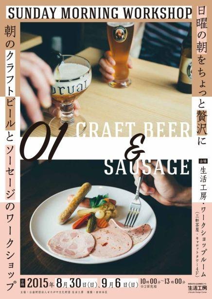 朝のクラフトビールとソーセージのワークショップ