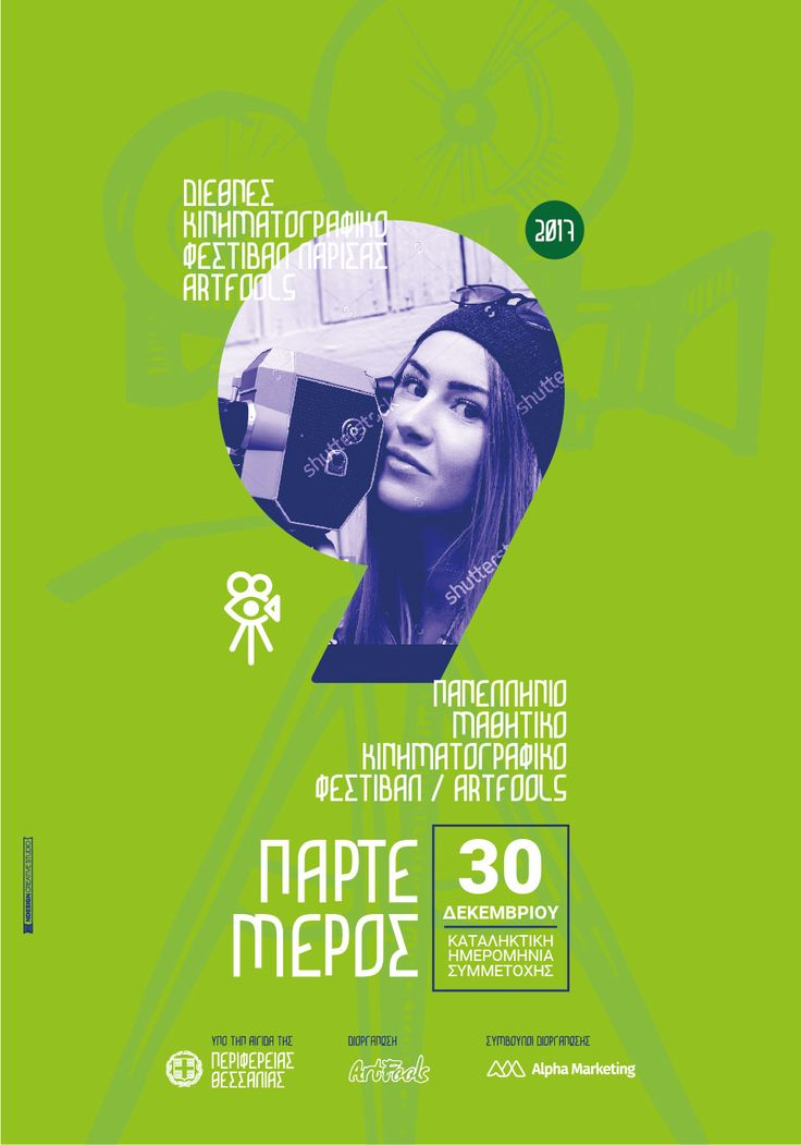 9th International HighSchool Students Film Festival of Larissa Artfools, GREECE