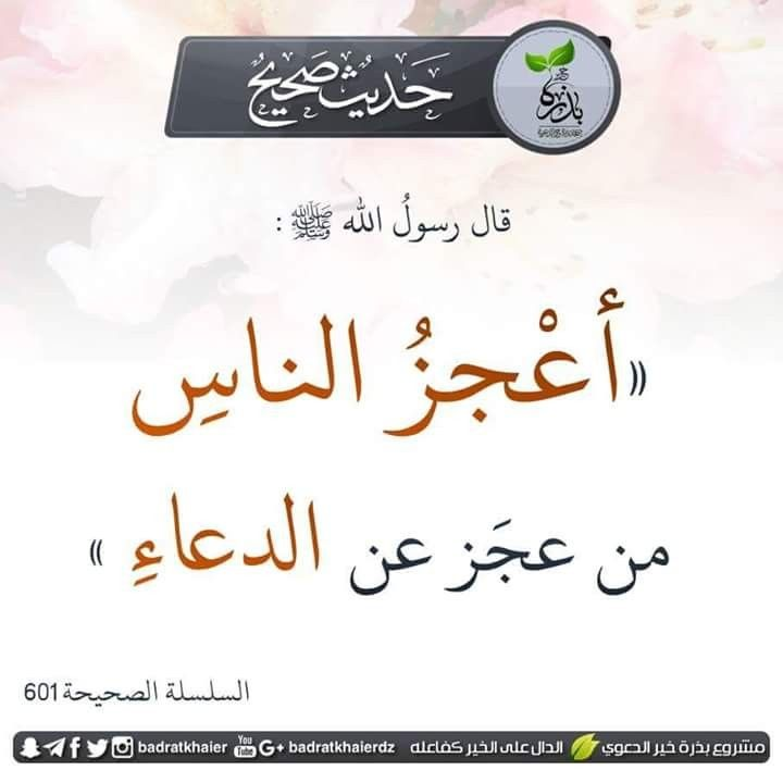 Pin By Noon Azaew On فضل الإسلام Salaah Morning Quotes Hadith Sharif