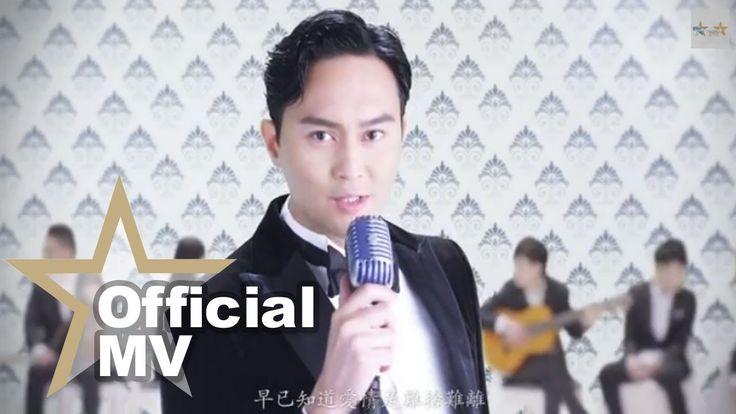 張智霖 ChiLam - 你是如此難以忘記 Official MV - 官方完整版