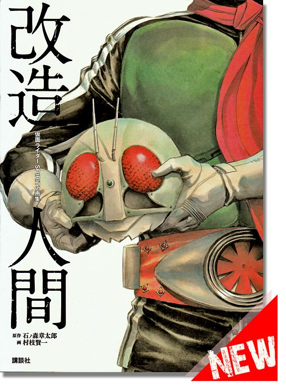 Kamen Rider (Masked Rider) Illustrations - SPIRITS Art Book