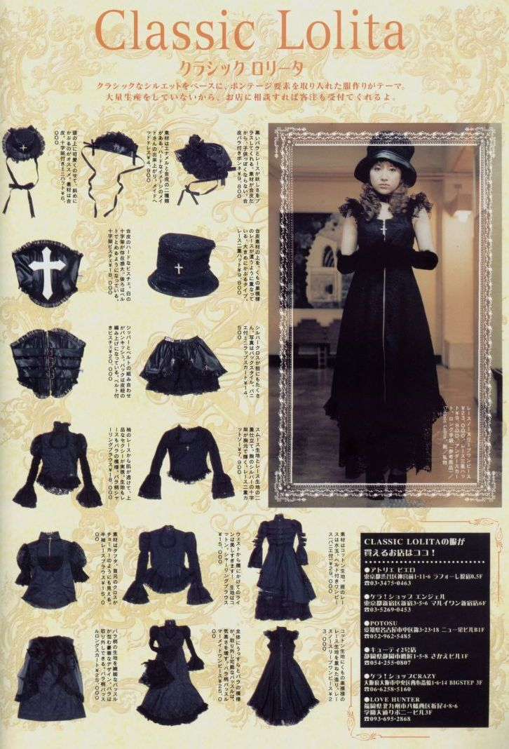 gothic lolita   gothic lolita related fashion new scans from gothic and lolita bible 8 ...
