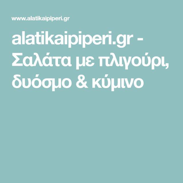 alatikaipiperi.gr - Σαλάτα με πλιγούρι, δυόσμο & κύμινο