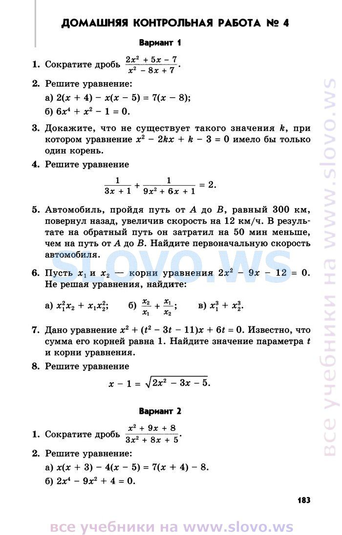 Книга тестов для 1 класса амбросимова