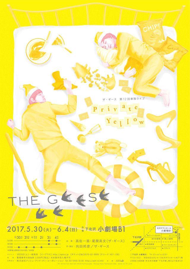 ザ・ギース、第12回単独ライブ「Private Yellow」8公演 - お笑いナタリー