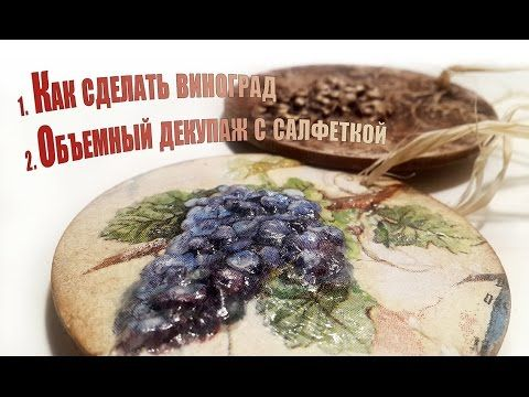 МК - объемный виноград и объемный декупаж с салфеткой