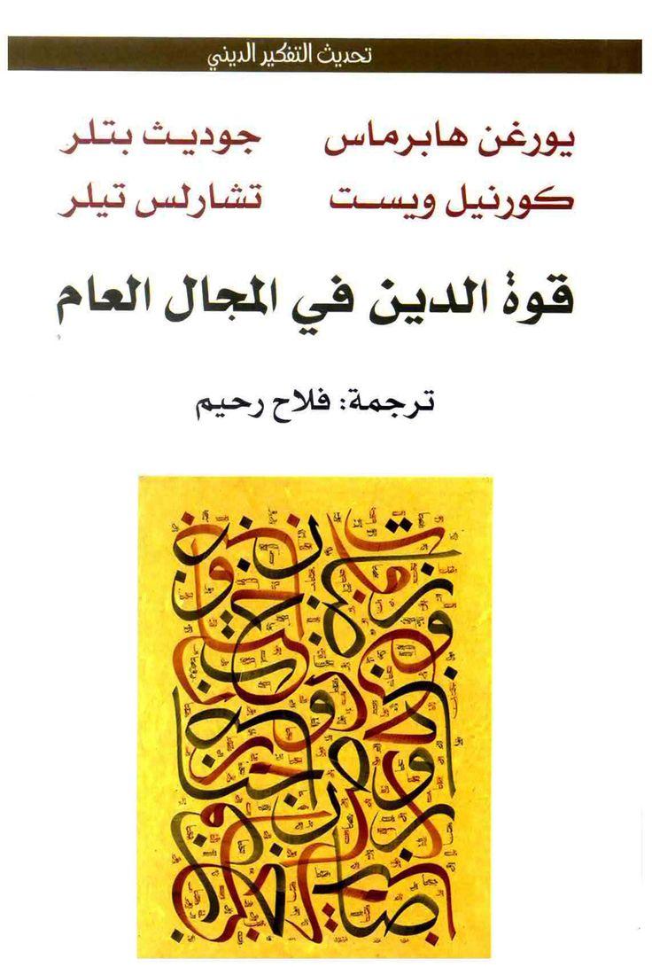 تحميل كتاب قوة الدين في المجال العام pdf