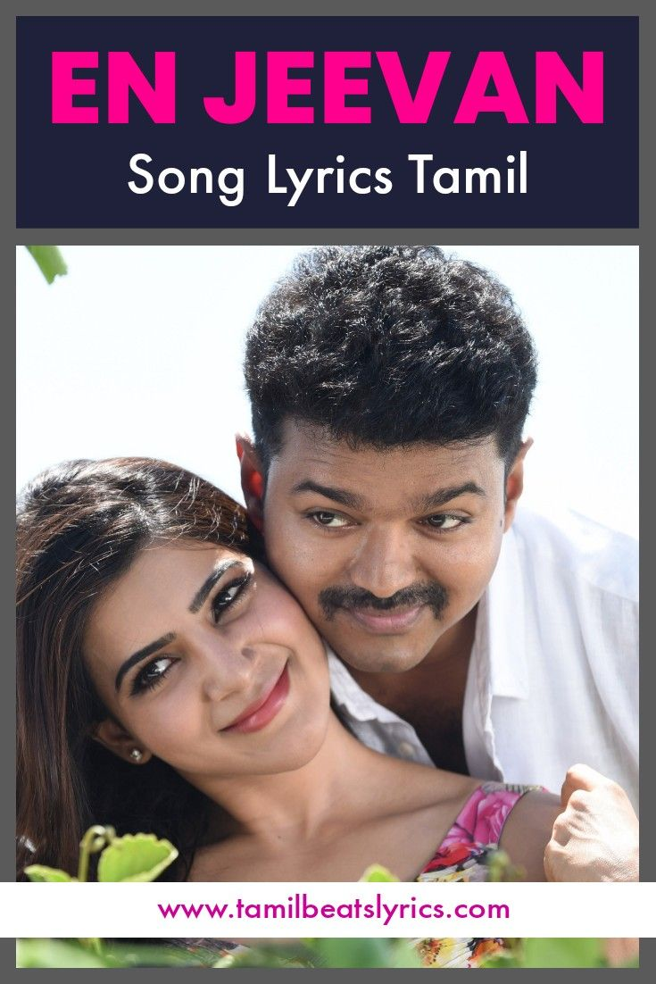 En Jeevan Song Lyrics In Tamil Song Lyrics Songs Lyrics