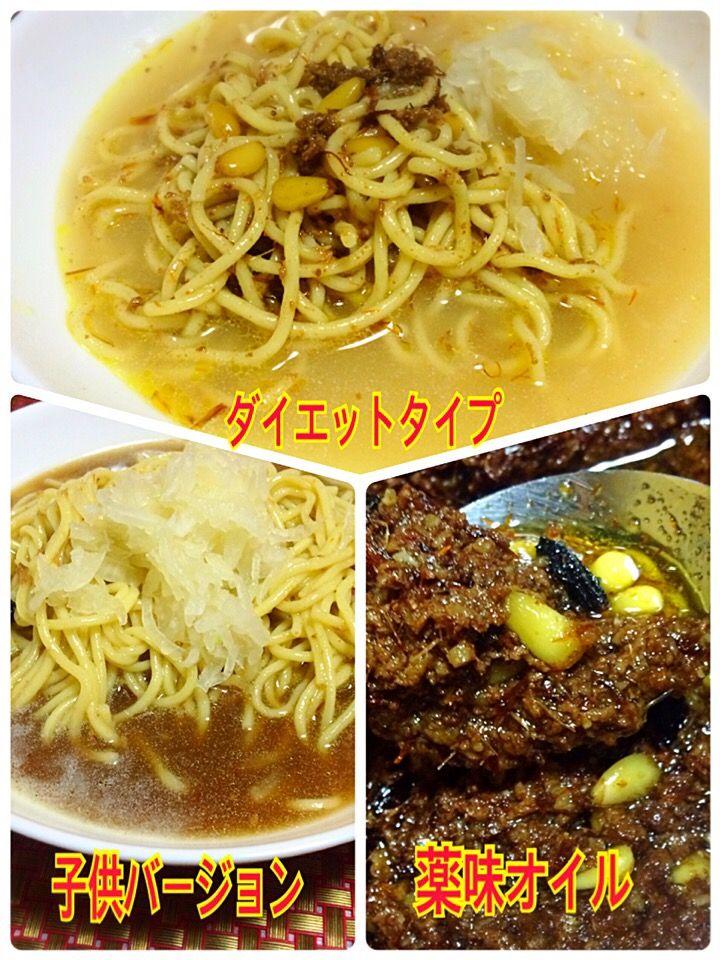 佐野未起's dish photo アチャールにヒントを得て中年女性のための薬味オイルで代謝アップのラーメン | http://snapdish.co #SnapDish #レシピ #ダイエット料理グランプリ2016 #冷やし中華の日(7月7日) #美容/ダイエット #インド料理 #ラーメン