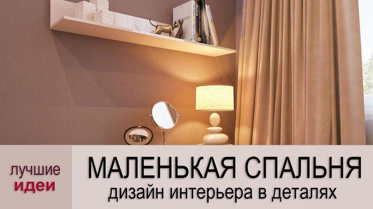 Дизайн спальни – красивые фото идеи для маленькой комнаты 2016