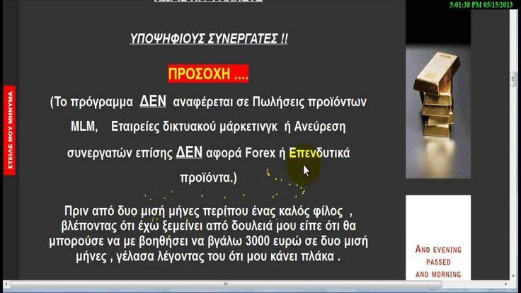 EMGOLDEX - ΠΡΕΠΕΙ ΝΑ ΠΟΥΛΑΩ..?  ΣΕ ΠΟΙΟΥΣ ΑΠΕΥΘΥΝΕΤΑΙ ΤΟ ΠΡΟΓΡΑΜΜΑ..? ΠΑΤΗΣΤΕ ΤΟΝ ΠΑΡΑΚΑΤΩ ΣΥΝΔΕΣΜΟ ΓΙΑ ΠΕΡΙΣΣΟΤΕΡΕΣ ΠΛΗΡΟΦΟΡΙΕΣ  http://online-kerdos.blogspot.gr/ ΚΑΝΑΡΗΣ ΚΩΣΤΑΣ Κιν. 6970096472 ( What's Up) 6957 694443         (vodafone) skype: kostas.kanaris  http://savemoney.emgoldex.com/  GOOGLE+ https://plus.google.com/u/0/101662793695620003469/posts FACEBOOK https://www.facebook.com/kostas.kanaris