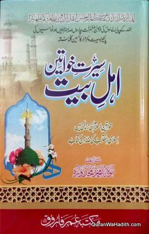 Tohfa E Khawateen In Urdu Pdf