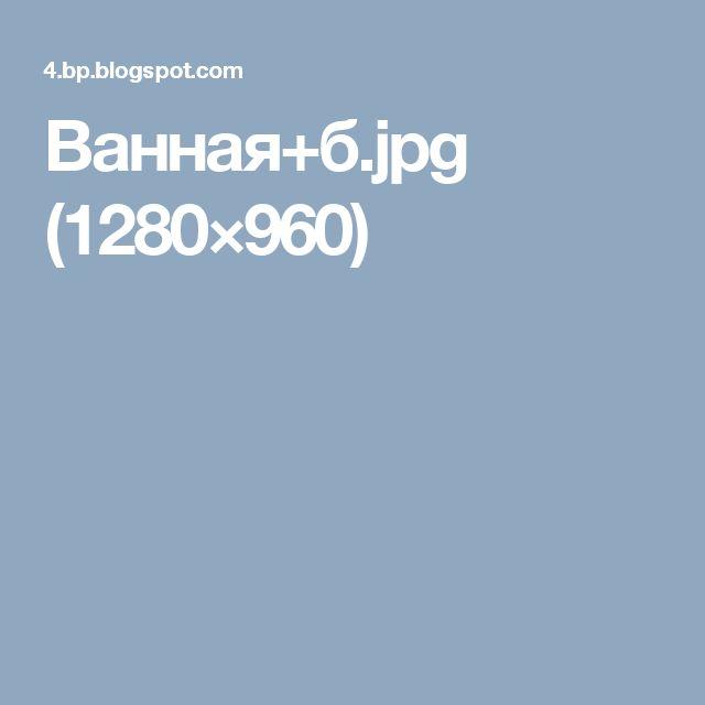 Ванная+б.jpg (1280×960)