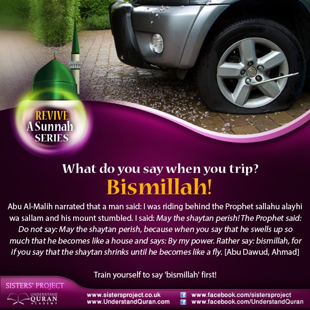 Revive a Sunnah: What Do You Say When You Bump Your Head?