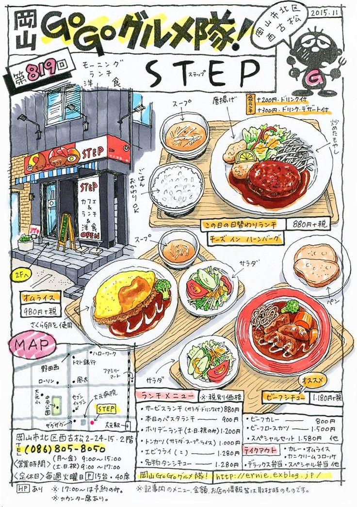 昨年6月に大元病院の前にオープンした洋食屋さんSTEP。ハンバーグやオムライス、カレーにトンカツ、お店自慢のビーフシチュー、みんなが大好きなメニューが揃っ...