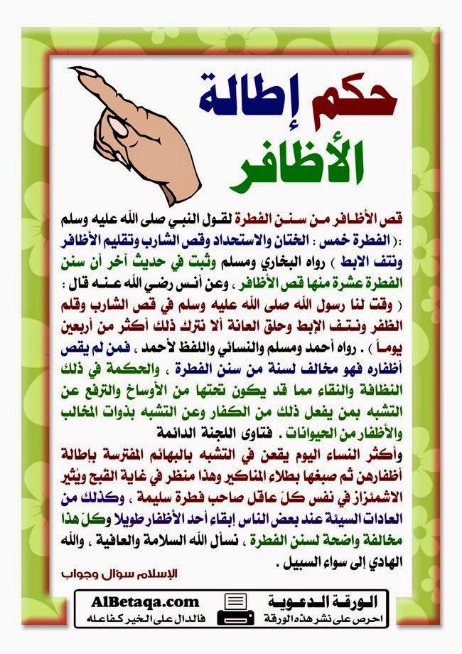 بالصور جميع ماتحتاجه المرأة من أحكام شرعية في موضوع واحد صور Islam Facts Islamic Phrases Quran Book